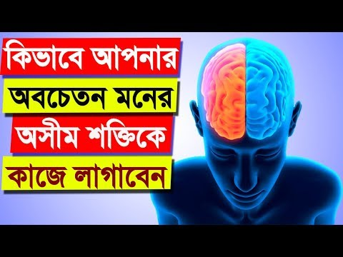 How to Use Subconscious Mind Power in Bangla । Bangla Motivational Video thumbnail