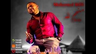 محمد الريفي - منهم لله | Mohamed Riffi - Menhom Lilah