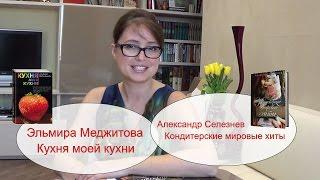 видео Рекомендую книгу по кулинарии