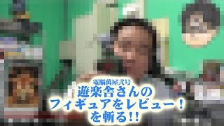 便乗狙い! 遊楽舎さんの ハイクオリティーフィギュアをレビュー!を斬る 電脳萬屋弐号