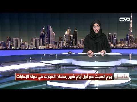 أخبار الإمارات – يوم السبت هو أول أيام شهر رمضان المبارك ...