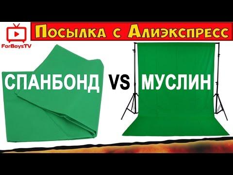 Зеленый фон хромакей с Алиэкспресс: какую ткань для хромакея лучше купить спанбонд или муслин?