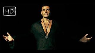 Tamally Maak in High Quality Song (Amr Diab) - أغتية تملى معاك عالية الجودة لعمرو دياب