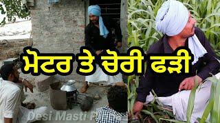 ਮੋਟਰ ਤੇ ਚੋਰੀ ਫੜੀ ।। latest Punjabi video ।। Punjabi funny video ।