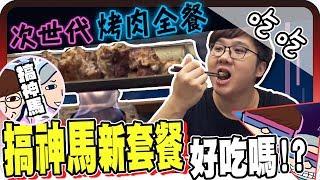 次世代烤肉全餐!搞神馬最新套餐真的好吃嗎?!【黑羽】
