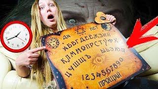 ПРИЗРАК В МОЕМ ДОМЕ ВЫЗЫВАЕМ ДУХОВ В 3 ЧАСА НОЧИ | Книга Ведьм #2