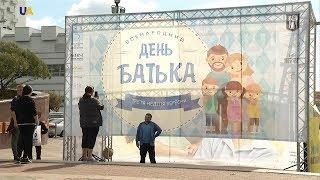 У Києві відзначали День батька