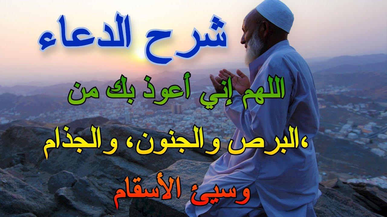 شرح الدعاء اللهم إني أعوذ بك من البرص والجنون مع الشيخ حسين عامر Youtube