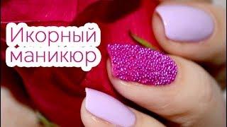 Икорный маникюр в домашних условиях (Caviar manicure)