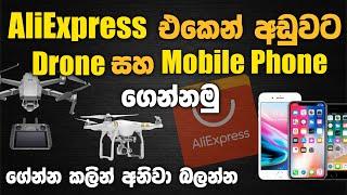 AliExpress එකෙන් Drone සහ Mobile Phone ගෙන්නමු   Order කරන්න කලින් හැමදේම දැනගන්න   SL TEC MASTER screenshot 3