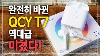 2만원대 무선 이어폰 QCY T7 엄청난 변화~ 왜 그…
