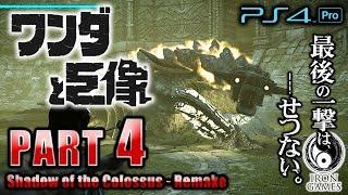 #4【PS4Pro 高画質 / ワンダと巨像】初の水中戦!電気地獄に毒ガス地獄 7体目と8体目の巨像狩り【癒され実況プレイ】 thumbnail