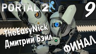 Прохождение Portal 2 CO-OP Дмитрий Бэйл и TheEasyNick — Часть 9: Финал