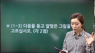 [TOPIK II 실전모의고사  - 영어 해설] 1. 실전 모의고사 1회 - 듣기(1)