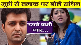 Juhi Parmar's Ex husband Sachin Shroff Opens up on his failed marriage। FilmiBeat