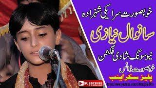 beautiful dance video song singer sanwal niazi latast saraiki eid song 2017