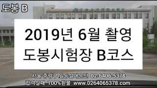 2019년 6월 촬영 도봉운전면허시험장 도로주행시험 B…