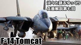 淡々と語るゆっくり兵器解説第七回【F-14 Tomcat】