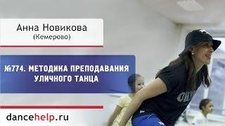 №774 Методика преподавания уличного танца. Анна Новикова, Кемерово