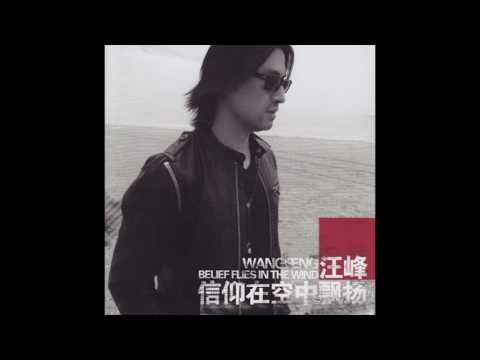 汪峰 -《信仰在空中飄揚》- 如果風不再吹