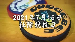 Publication Date: 2021-07-23 | Video Title: 【學校活動】2021年7月15日 社際競技日│ 香港中文大學