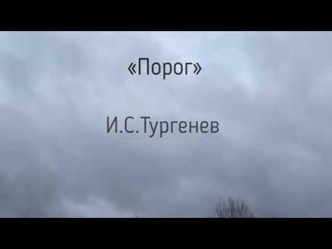 Изображение предпросмотра прочтения – «Гараев Павел» читают произведение «Порог» И.С.Тургенева