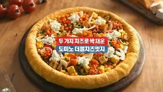Go Ara 고아라 도미노 더블치즈엣지 피자 출시 60…