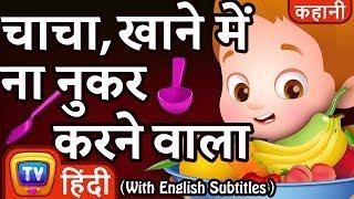 चाचा, खाने में ना नुकर करने वाला (ChaCha, The Fussy Eater) - ChuChuTV Hindi Kahaniya - Moral Stories