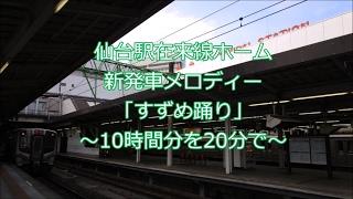 仙台駅在来線新発車メロディー「すずめ踊り」~10時間分を20分で~