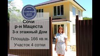 Купить дом в центральном р-не Сочи|Продажа дома в Сочи до 10 млн|Сочи Солнечный центр|800 302 9550