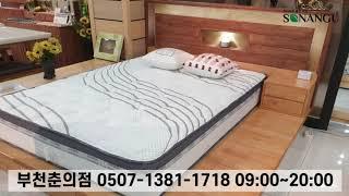 부천춘의가구거리 침대, 원목침대, 가죽침대, 수납형침대…