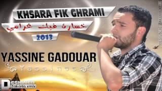 yassinos khsara fik ghrami 2013 خسارة فيك غرامي