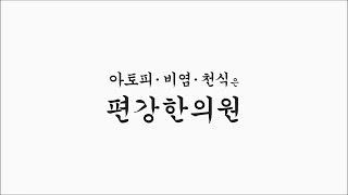편강한의원 71 9초 드라마  - 성우 신경선 광고 녹음 샘플