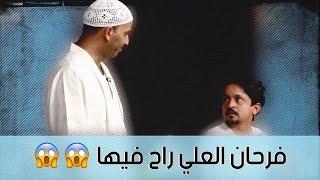 مسرحية الطرطنجي | فرحان العلي راح فيها