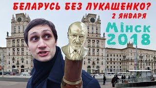Беларусь без Лукашенко? НОВОГОДНИЙ VLOG! 2 января в Минске