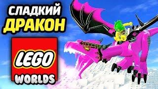 LEGO Worlds Прохождение - ОБОРОТЕНЬ и ДРАКОН
