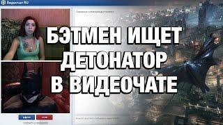 БЭТМЕН ИЩЕТ ДЕТОНАТОР В ВИДЕОЧАТЕ(Понравился ролик? Подпишись! http://goo.gl/ieZiMA Мой канал на YouTube http://youtube.com/russianstandup?sub_confirmation=1 Хованский Лайв ..., 2015-07-19T18:38:44.000Z)