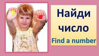 Найди число: игра на английском