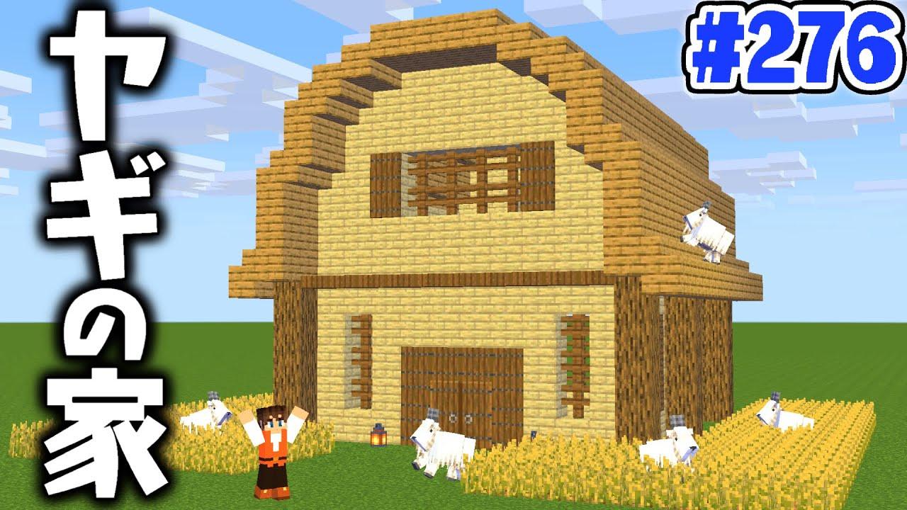 ジャンプしても大丈夫!!巨大なヤギの家を作ろう!!マイクラ実況Part276【マインクラフト】