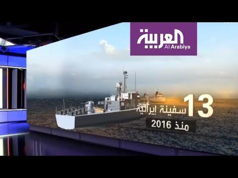 13 سفنية اخترقت مياه اليمن منذ 2016  - نشر قبل 8 ساعة