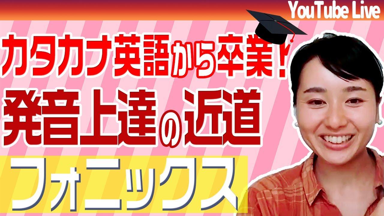 【オン留】「脱・カタカナ英語」フォニックスをマスターして英語らしい発音に!