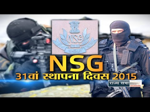 31st Raising Day celebrations of National Security Guard (NSG) | Oct 16, 2015