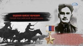 Они сражались за Родину - Хамзат Бадахов, Герой России