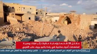 20 قتيلا وعشرات الجرحى بقصف روسيا لريف حلب الغربي