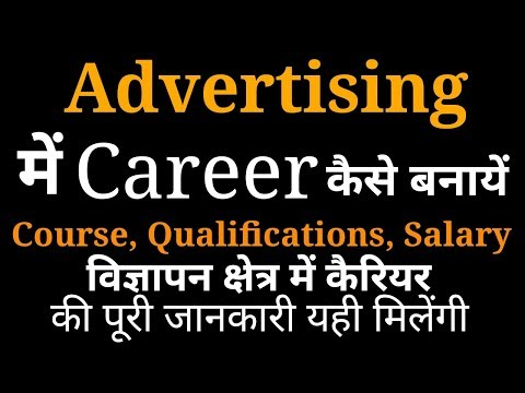 विज्ञापन क्षेत्र में कैरियर | Career in Advertising Filed | Courses,Salary, jobs full information