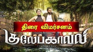 """GULEBAGAVALI"" Movie Review | Tamil Review | Prabhu Deva | Hansika |  kalakkal cinema | Tamil CInema"