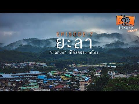 ไม่กี่บาท ซีซัน3 [EP.7] ยะลา ทะเลหมอกที่ใต้สุดประเทศไทย