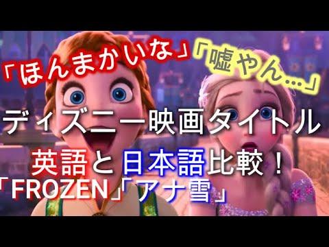 アナ 雪 英語 タイトル