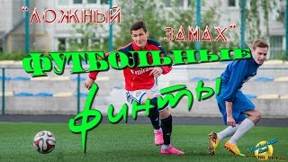 Футбольные финты. Ложный замах обучение. Football skills tutorial.