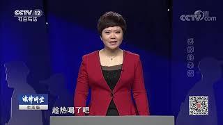 《法律讲堂(生活版)》 20190916 丢掉的幸福| CCTV社会与法